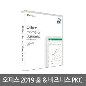 마이크로소프트 Office 2019 홈 앤 비지니스 PKC한글