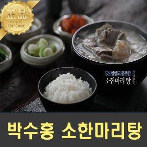 박수홍 소 한마리탕