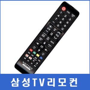 삼성TV리모컨(UN32D5550RF/LN40T71BDA/QN55Q7FNAFVKR)