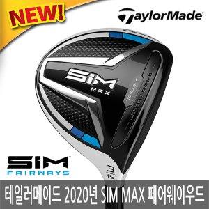 테일러메이드 SIM MAX 남성 페어웨이우드 2020년/병행