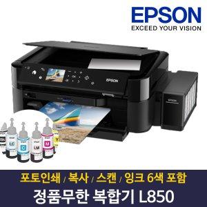 [디지털5% 추가할인쿠폰] 엡손 L850 무한잉크 포토 복합기 프린터 잉크포함