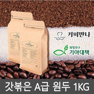 커피만나 원두커피 1kg 커피원두 공정무역 맛있는원두