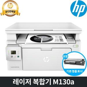 [해피머니2만원]HP 정품 M130A 흑백 레이저복합기