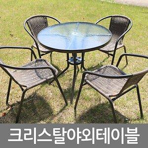 캠핑테이블 크리스탈테이블 카페 테라스 정원 테이블