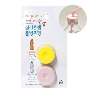 ★HOT★ 알럽하우스 실리콘 스트로우캡 빨대뚜껑 물병뚜껑 2P