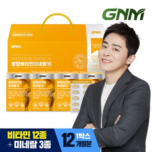 GNM 멀티 종합비타민 미네랄 15종 선물세트(12개월분)