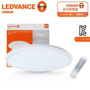 오스람 LED 원형방등 55W 밝기색상 조절가능 리모컨