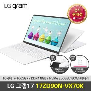 [실구매164만]LG그램 17 17ZD90N-VX70K 당일출고가능