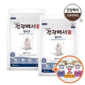 뉴트리나 건강백서 말티즈 2kg 1+1 (4kg)