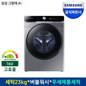 삼성전자 그랑데 AI 세탁기 23kg WF23T8500KP