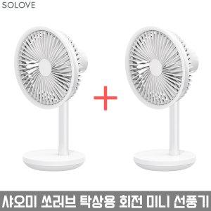 샤오미 SOLOVE 탁상용 회전 미니선풍기 F5  1+1