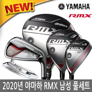 야마하 RMX 리믹스 남성 카본 12개풀세트 2020년