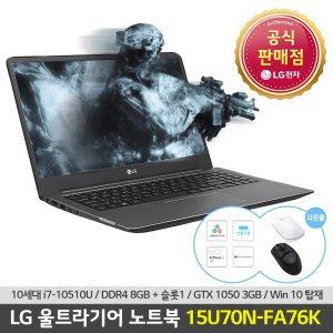 LG전자 울트라기어 15U70N-PA76K 실구매145만 고성능