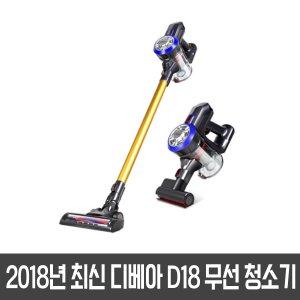 2018년 신상 디베아 D18 차이슨 무선청소기 외2종