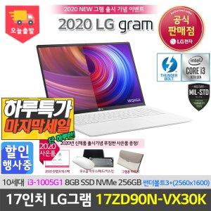 [123만특별가] LG 그램 가성비 노트북 17ZD90N-VX30K