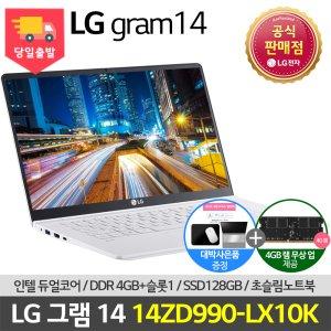 [최종80만]LG전자 그램 14ZD990-LX10K 램 4GB 무상UP