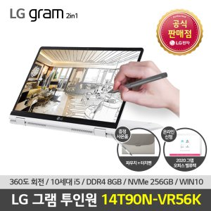 [실구매151만]LG그램 투인원 14T90N-VR56K 당일출고