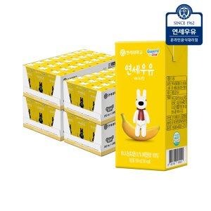 [연세]바나나우유 96팩