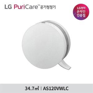 [인생주간 10%+5+10% 추가쿠폰] LG 공식판매점 퓨리케어 몽블랑 공기청정기 AS120VWLC