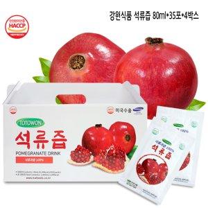 [토토원] 강원식품 석류즙 4박스 (140포)