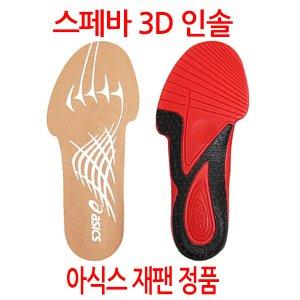 아식스 스페바 3d 인솔 축구화깔창 축구화인솔
