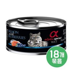 [유통기한 2021-02-01] 알파스피릿 고양이캔 연어&블루베리 85g X 18개