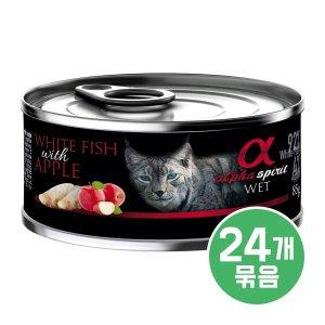 [유통기한 2021-02-01] 알파스피릿 고양이캔 흰살생선&사과 85g X 24개