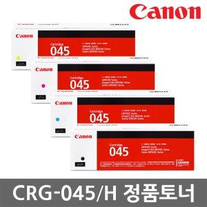 캐논 정품토너 CRG-045 LBP611CNZ MF635CXZ MF633CDW