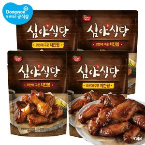 심야식당 오븐에 구운 치킨윙 2개 + 치킨봉 2개