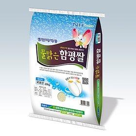 2018년산 함평군농협 물맑은 함평쌀 20Kg