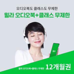윌라 오디오북+클래스 무제한 12개월 이용권