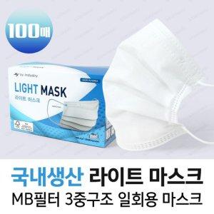 [국내생산]라이트마스크 MB필터 3중 100매