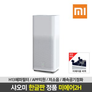 샤오미 공기청정기 미에어2H 한글판 정품 국내A/S