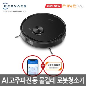 에코백스 디봇 오즈모 T8 AIVI 물걸레 로봇청소기