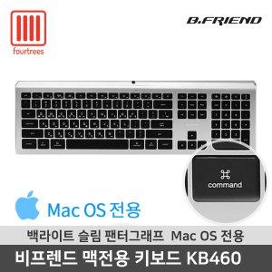 비프렌드 KB460 슬림 LED 팬터그래프 MAC 키보드