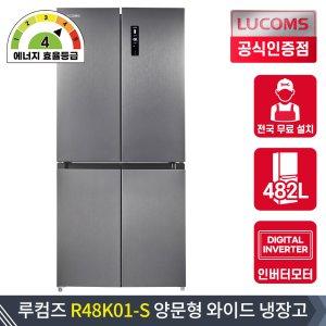 루컴즈 482L R48K01-S 4도어 양문형 일반 슬림냉장고
