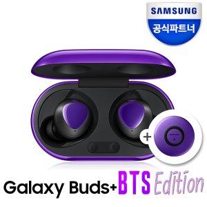 갤럭시버즈 플러스 BTS 에디션 무선 블루투스 이어폰