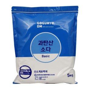 과탄산소다 5kg/ 베이킹소다 구연산 EM 세제