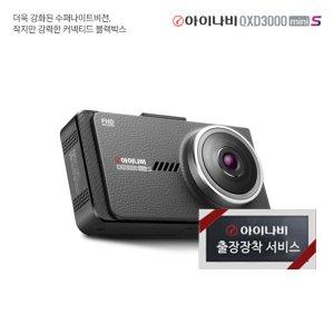 블랙박스 QXD3000mini S 16G 사은품
