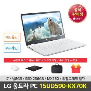 [특가103만원][i7+MX150] LG울트라PC 15UD590-KX70K