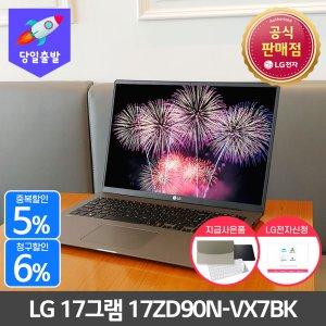[최대 161만원대+파우치]LG그램 17ZD90N-VX7BK