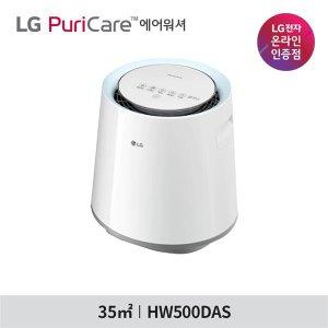 [인생주간 10%+5+10% 추가쿠폰] LG 공식판매점 퓨리케어 에어워셔 HW500DAS 자연기화