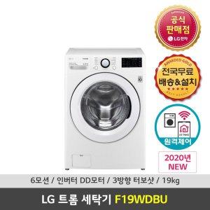 LG 트롬 F19WDBU 드럼세탁기 19kg 화이트 공식대명