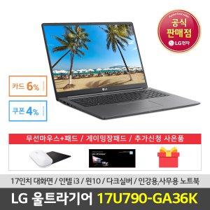 [114만원] 17대화면 윈10 LG울트라PC 17U790-GA36K