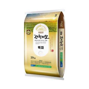 [농할쿠폰20%] [서김제농협] 20년 간척지쌀 상등급 20kg