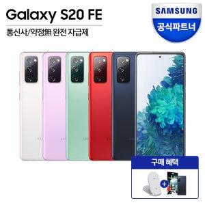 삼성 갤럭시S20 FE 5G 128GB 자급제