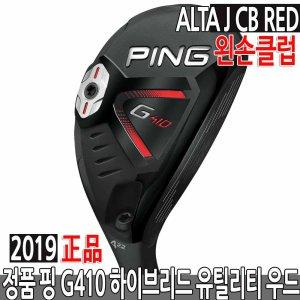 왼손 핑 G410 하이브리드 유틸리티 ALTA J CB RED