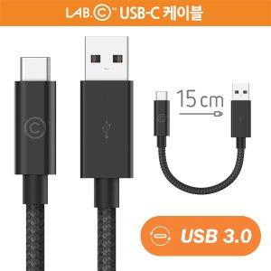 랩씨 USB 3.0 C타입 고속 충전 케이블 15cm