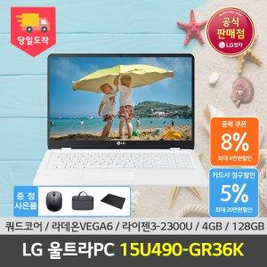 56만구매 LG 울트라PC 15U490-GR36K 라이젠 R3 노트북