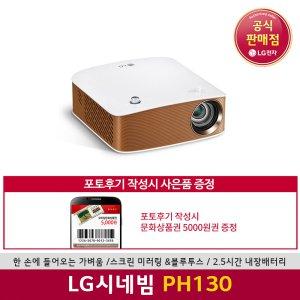 LG시네빔 PH130 130안시 HD 블루투스 미니빔TV
